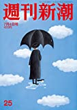 週刊新潮 2019年 7/4 号 [雑誌]
