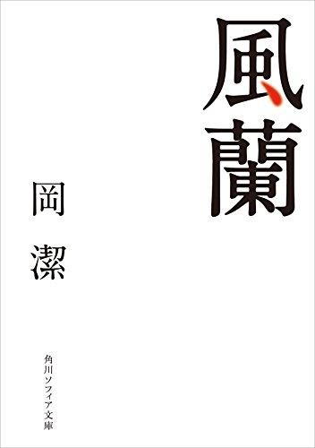 風蘭 (角川ソフィア文庫)