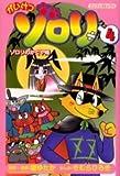 かいけつゾロリ (4) (ブンブンコミックス)