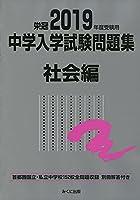 2019年度受験用 中学入学試験問題集 社会編 (中学入学試験問題集シリーズ)