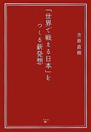 「世界で戦える日本」をつくる新発想の詳細を見る