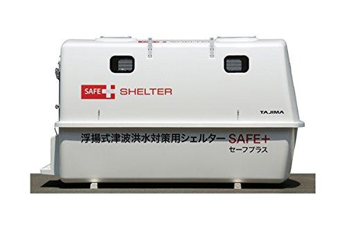 浮揚式津波洪水対策用シェルターSAFE+(セーフプラス)300シリーズ 推奨仕様 -