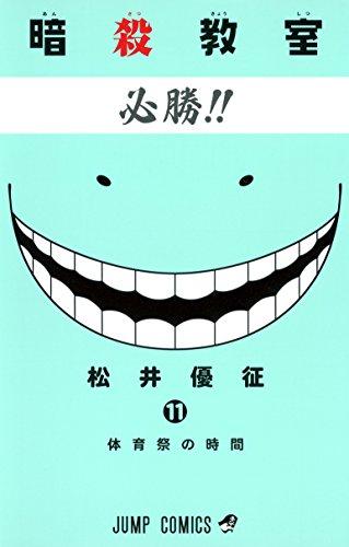暗殺教室 11 (ジャンプコミックス)...