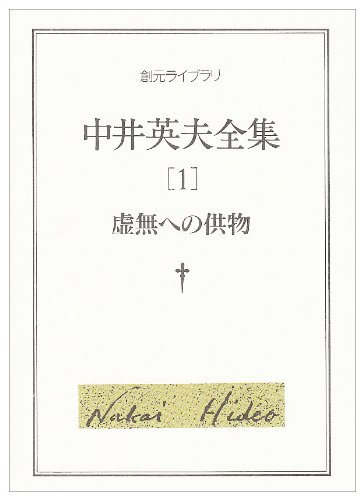 中井英夫全集〈1〉虚無への供物 (創元ライブラリ)