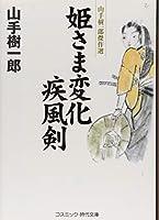 姫さま変化 疾風剣 (コスミック・時代文庫)