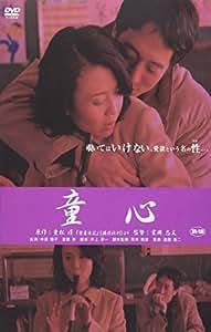 重松清「愛妻日記」より童心 [DVD]