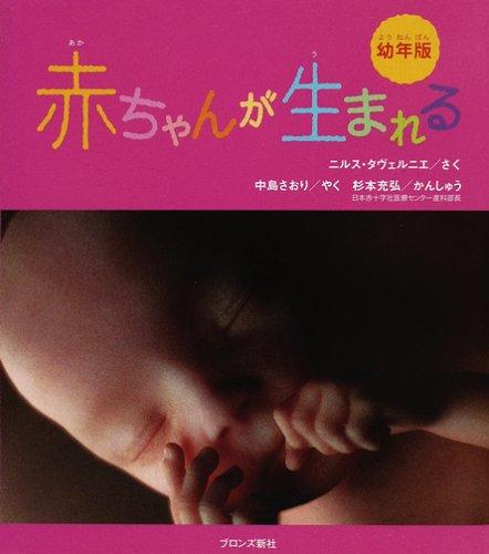 幼年版 赤ちゃんが生まれる
