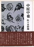 近代日本詩人選 (16) 中原中也