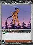 ガンダムウォーネグザ ビーム・ローター(コモン) 《カード》