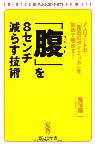 「腹」を8センチ減らす技術 (晋遊舎新書 S11)