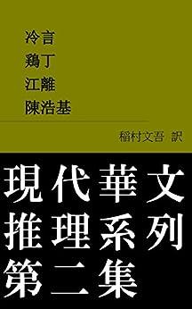 [冷言, 鶏丁, 江離, 陳浩基]の現代華文推理系列 第二集