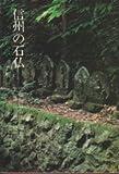 信州の石仏 (1980年)