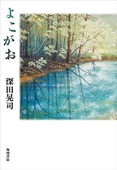 [深田 晃司]のよこがお (角川書店単行本)