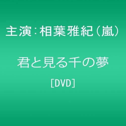 君と見る千の夢 [DVD]
