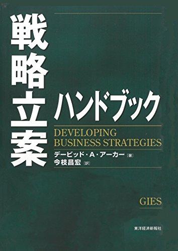 戦略立案ハンドブックの書影