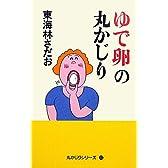 ゆで卵の丸かじり (丸かじりシリーズ 33)