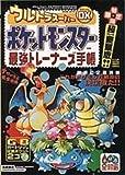 ウルトラスーパーDX ポケットモンスター最強トレーナーズ手帳 (高橋書店ゲーム攻略本シリーズ)