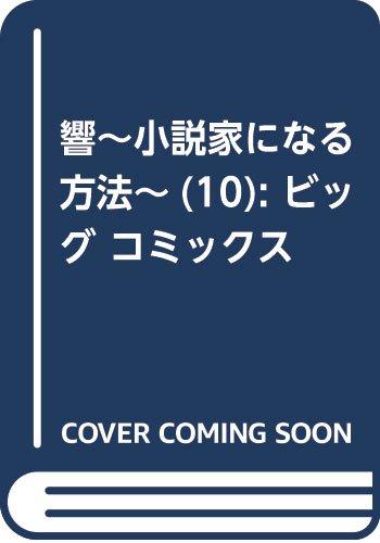 響~小説家になる方法~ 10 (ビッグ コミックス)