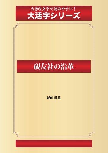硯友社の沿革(ゴマブックス大活字シリーズ)