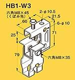 ネグロス電工  吊り金具 HB1-W3
