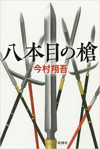 八本目の槍 / 今村 翔吾