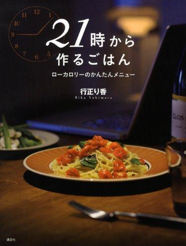 21時から作るごはん ローカロリーのかんたんメニュー (講談社のお料理BOOK)の詳細を見る