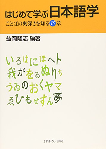 はじめて学ぶ日本語学―ことばの奥深さを知る15章の詳細を見る