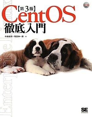 CentOS徹底入門 第3版 [大型本] / 中島 能和, 飛田 伸一郎 (著); 翔泳社 (刊)