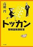 トッカン―特別国税徴収官― / 高殿 円 のシリーズ情報を見る