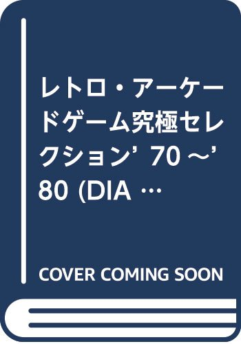 レトロ・アーケードゲーム究極セレクション'70~'80 (DIA Collection)...