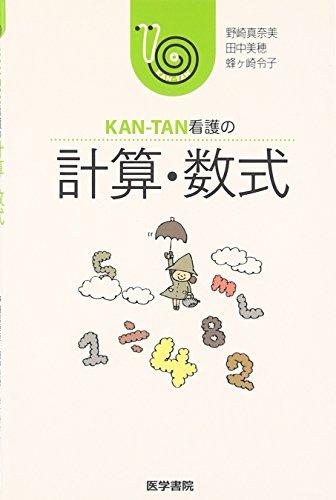 計算・数式 (KAN‐TAN看護の)の詳細を見る