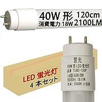 LED蛍光灯 40W形 グロー式器具工事不要120cm 昼白色 慧光 TUBE-120P-4set