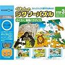 くもん出版 JP-31 STEP3 わくわく 動物パラダイス 【知育玩具】 ホビー エトセトラ おもちゃ パズル 立体パズル 並行輸入品