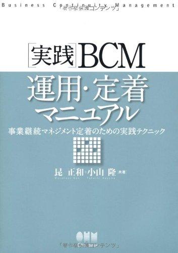実践 BCM運用・定着マニュアル −事業継続マネジメント定着のための実践テクニック−の詳細を見る