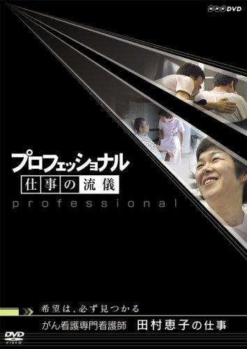 プロフェッショナル 仕事の流儀 第V期 がん看護専門看護師 田村恵子の仕事 希望は、必ず見つかる [DVD]の詳細を見る