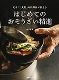 尼寺「三光院」の料理長が教える はじめてのおそうざい精進