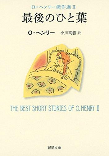 最後のひと葉: O・ヘンリー傑作選II (新潮文庫)の詳細を見る