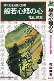 般若心経の心 (Kosaido books)