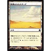 【MTG マジック:ザ・ギャザリング】隔離されたステップ/Secluded Steppe【コモン】 CMD-286-C 《統率者》