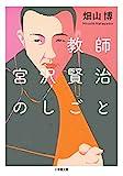 「教師 宮沢賢治のしごと (小学館文庫)」販売ページヘ