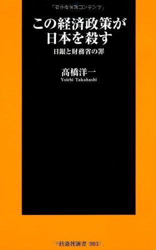 この経済政策が日本を殺す 日銀と財務省の罠 (扶桑社新書)の詳細を見る