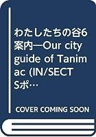 わたしたちの谷6案内―Our city guide of Tanimac (IN/SECTSポケットシリーズ 1)
