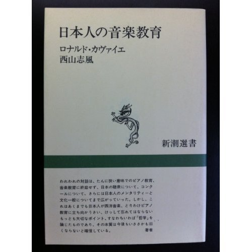 日本人の音楽教育 (新潮選書)の詳細を見る