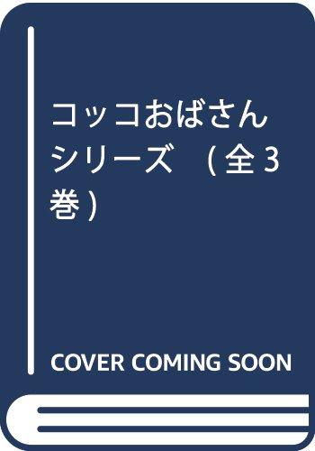 コッコおばさんシリーズ(全3巻)