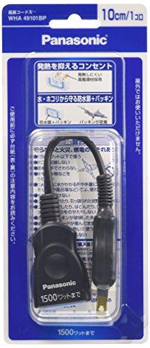パナソニック(Panasonic)延長コードX(安全設計扉・パッキン付) WHA49101BP 【純正パッケージ品】