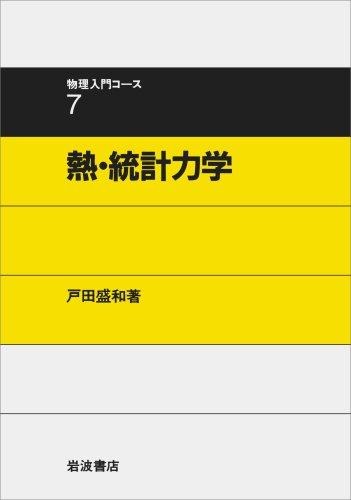 熱・統計力学 (物理入門コース 7)