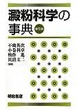 澱粉科学の事典