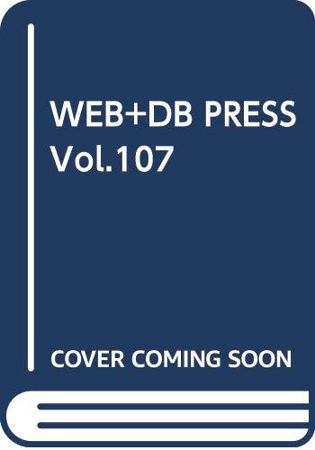 [画像:WEB+DB PRESS Vol.107]