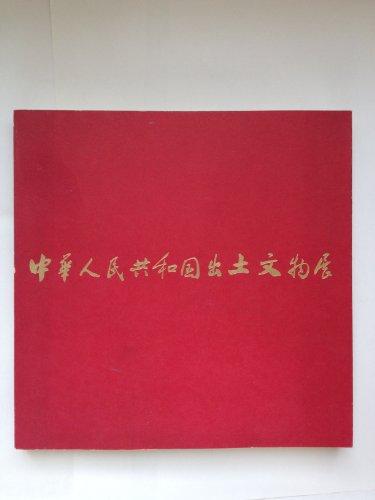 日中国交正常化記念~ 中華人民共和国出土文物展