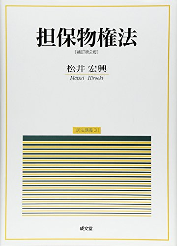 担保物権法 (民法講義 3)